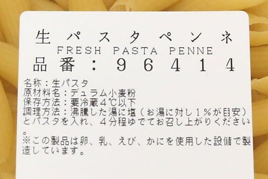 生パスタ ペンネ 940g(久山倉庫店限定) 商品ラベル(原材料ほか)