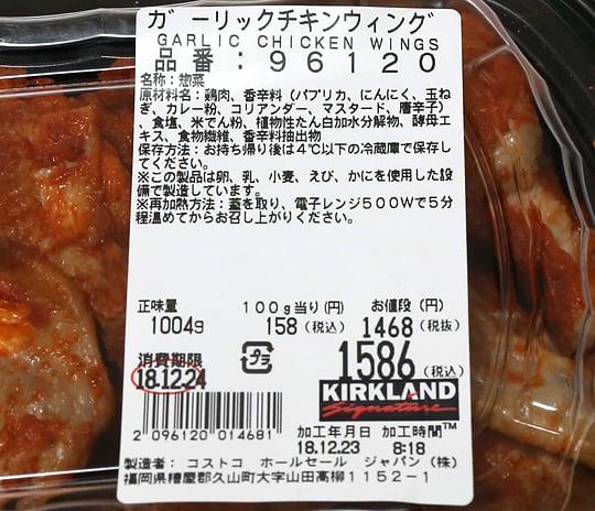 ガーリックチキンウイング 商品ラベル(原材料ほか)