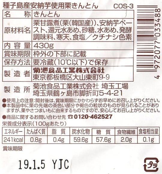 味の菊一 栗きんとん 430g 裏面ラベル(原材料・カロリーほか)