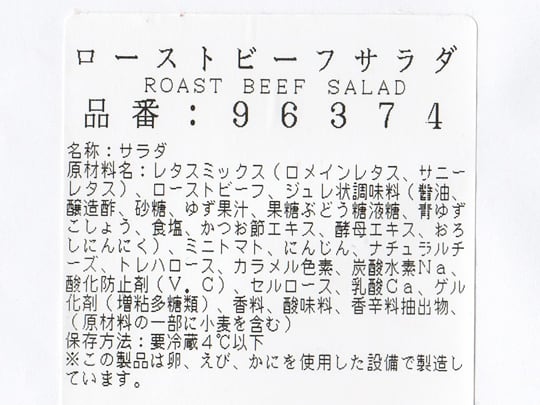ローストビーフサラダ 商品ラベル(原材料ほか)