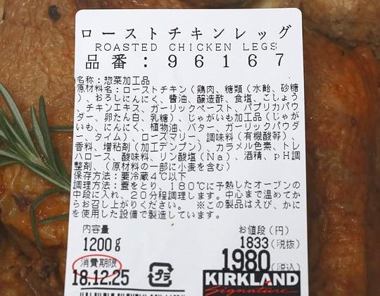 ローストチキンレッグ 商品ラベル(原材料ほか)