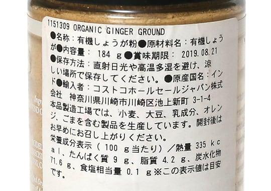 RODELLE オーガニックジンジャー 乾燥生姜パウダー 裏面ラベル(原材料・カロリーほか)