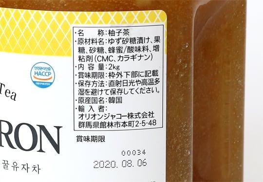 VONBEE Honey Citron Tea ゆず茶 2kg ラベル(原材料ほか)
