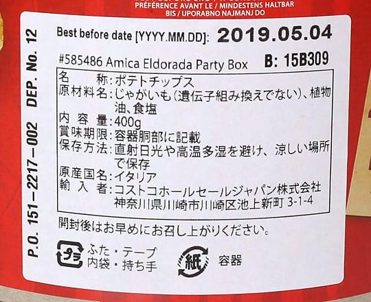 アミカチップス エルドラダ 400g 商品ラベル(原材料ほか)