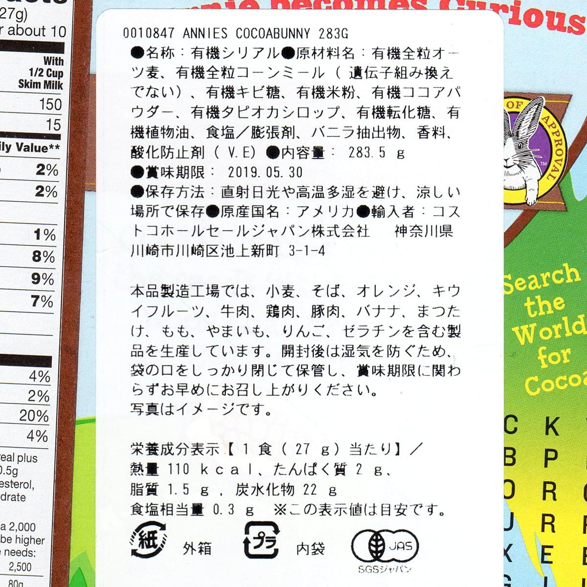 アニー オーガニックココアバニーズ 朝食シリアル 裏面ラベル(原材料・カロリーほか)