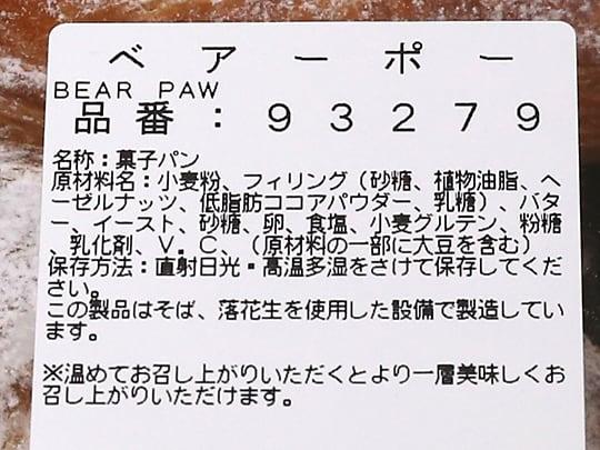 ベアーポー 商品ラベル(原材料ほか)