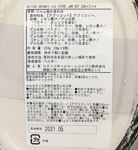 ベルベリー セラミックエッグストア ジャムセット 商品ラベル(原材料・カロリーほか)