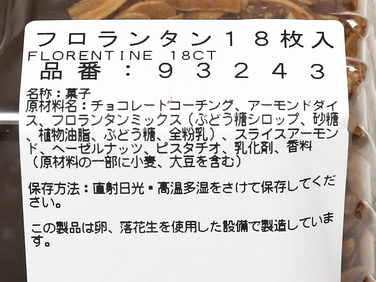 フロランタン 18枚入り 商品ラベル(原材料ほか)