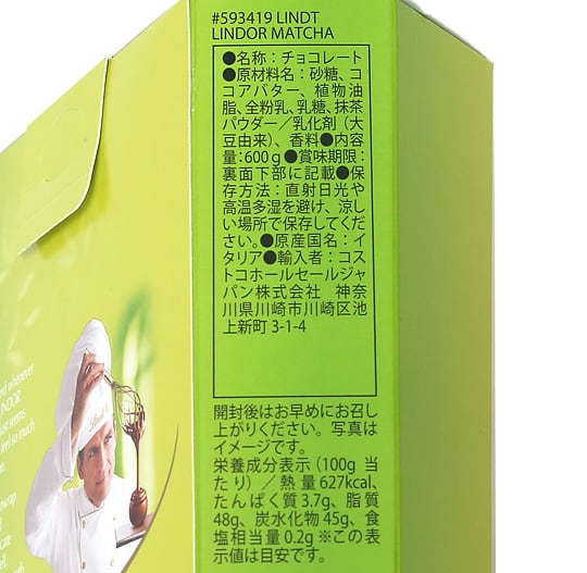 リンツリンドール トリュフチョコレート 抹茶 商品ラベル(原材料・カロリーほか)