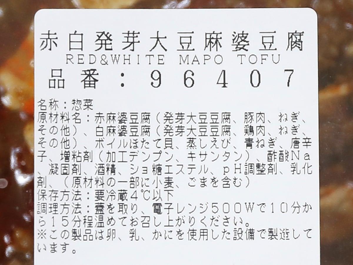 赤白発芽大豆麻婆豆腐 商品ラベル(原材料ほか)