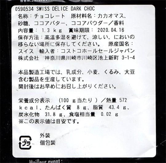 スイスデリス ダークチョコレート 商品ラベル(原材料・カロリーほか)