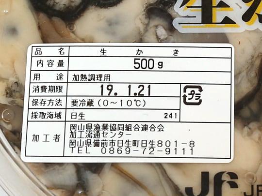 岡山県産 旬の大粒生かき 加熱調理用 500g 商品ラベル