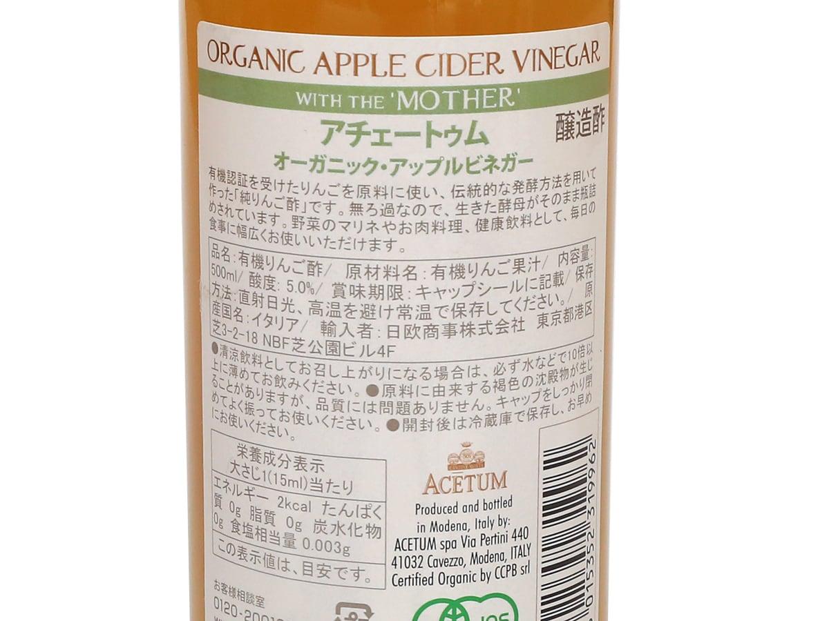 ACETUM オーガニックアップルサイダービネガー 有機りんご酢 裏面ラベル(原材料・カロリーほか)