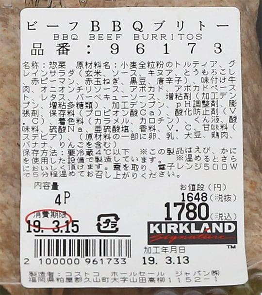 ビーフBBQブリトー 商品ラベル