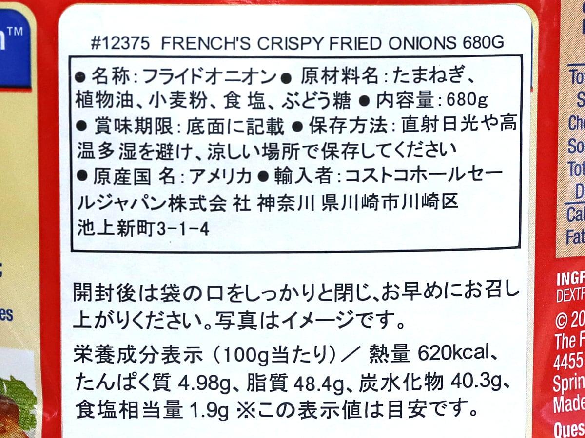 FRENCH'S クリスピーフライドオニオン 680g 裏面ラベル(原材料・カロリーほか)