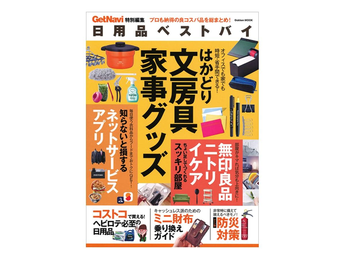 GetNavi特別編集「日用品ベストバイ」