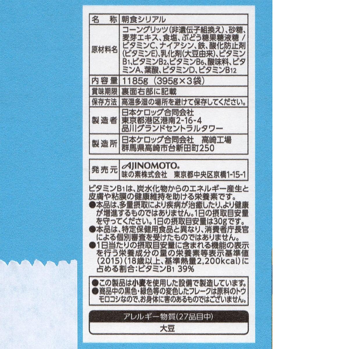 ケロッグ コーンフロスティ 395g☓3 裏面ラベル(原材料ほか)