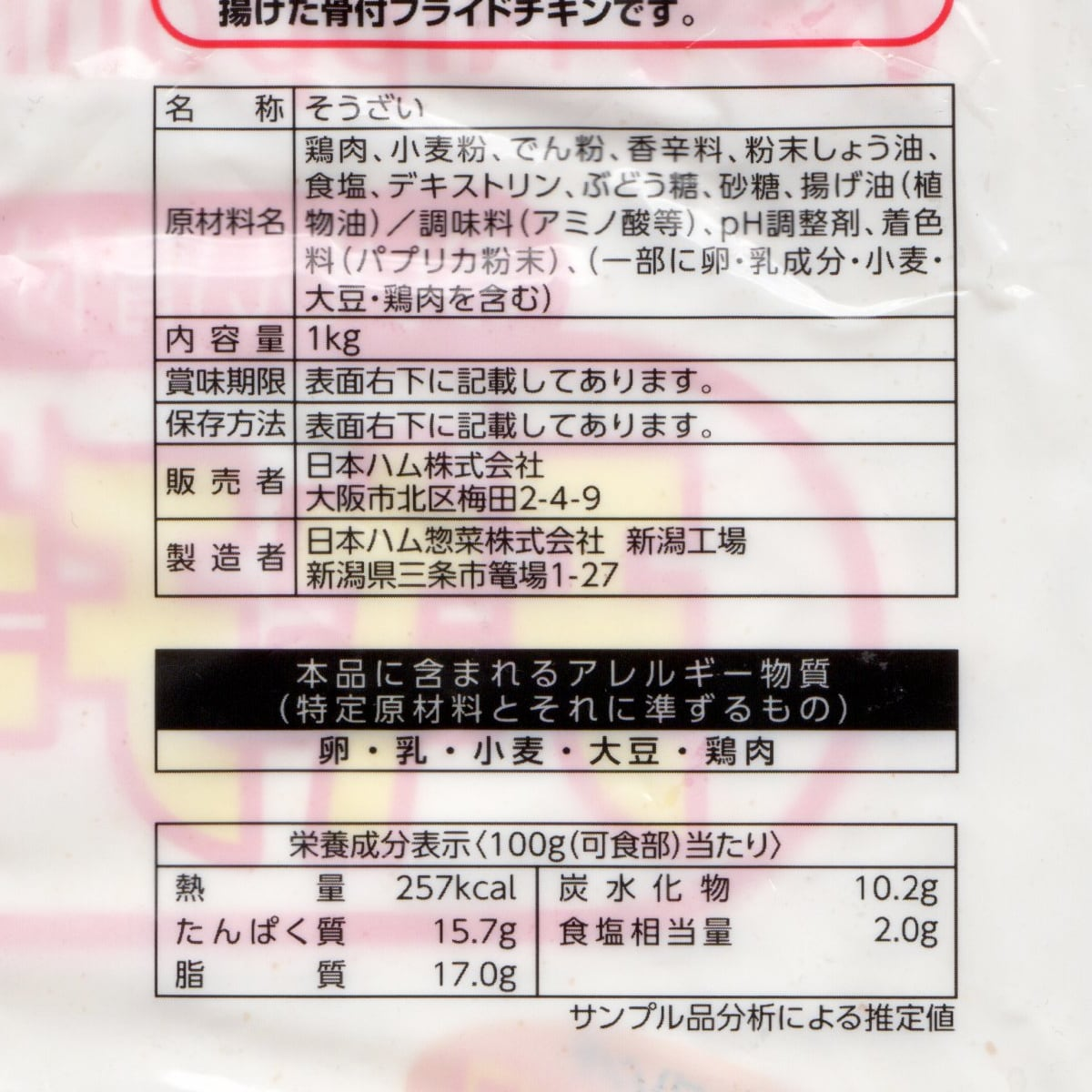 チキチキボーン 1kg 裏面ラベル(原材料・カロリーほか)