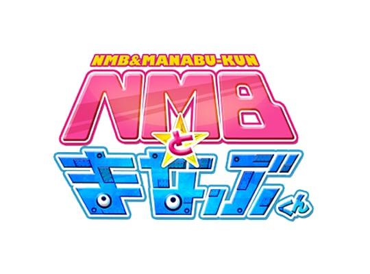 関西テレビ放送「NMBとまなぶくん」