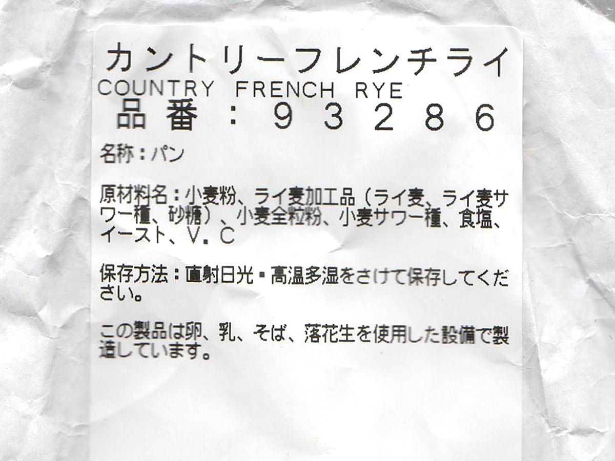 カントリーフレンチライ 商品ラベル(原材料ほか)