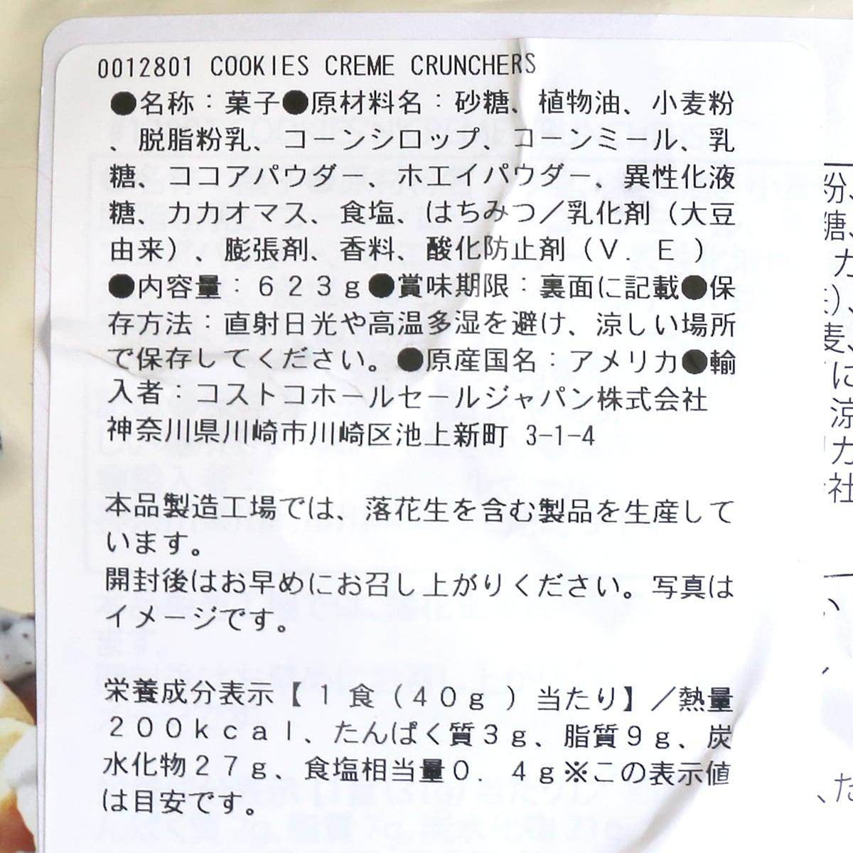 ハーシーズ クッキー&クリーム クランチャーズ 裏面ラベル(原材料・カロリーほか)