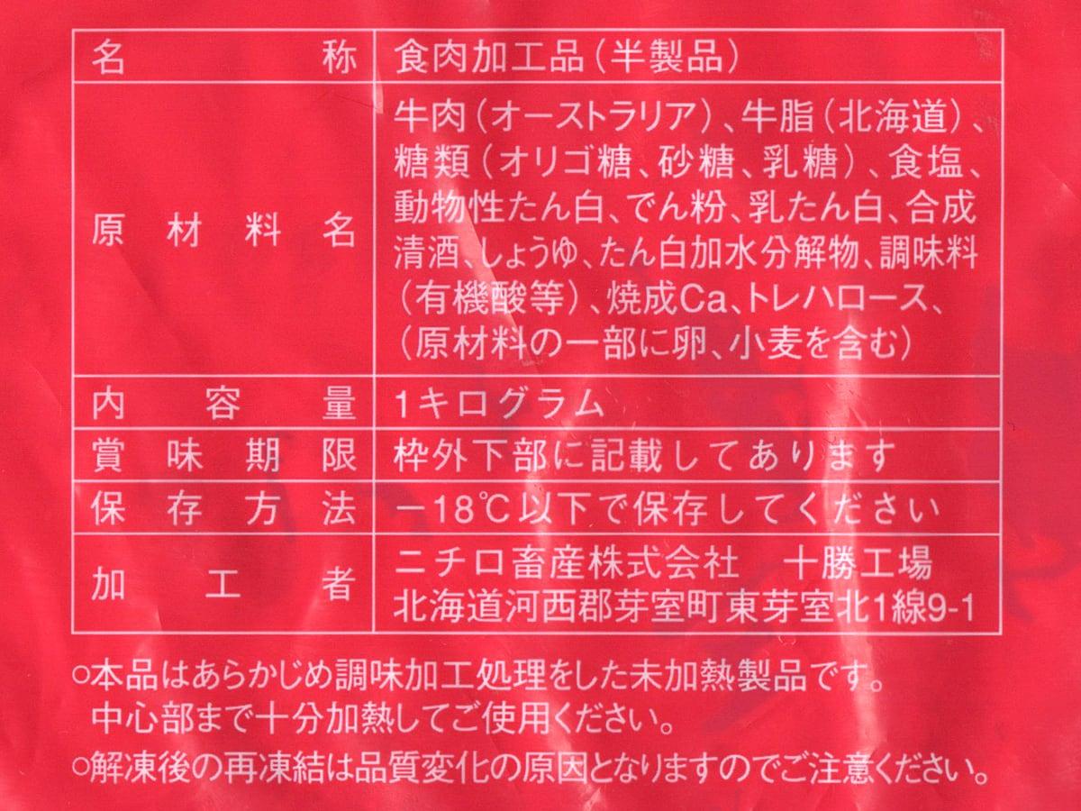 ニチロ ミニカットステーキ 1kg 裏面ラベル(原材料ほか)