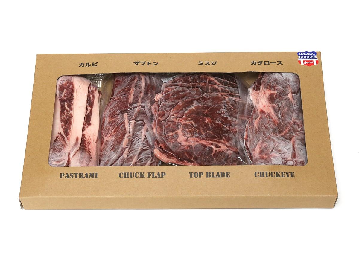 米国産牛肉4部位BBQセット(冷凍)