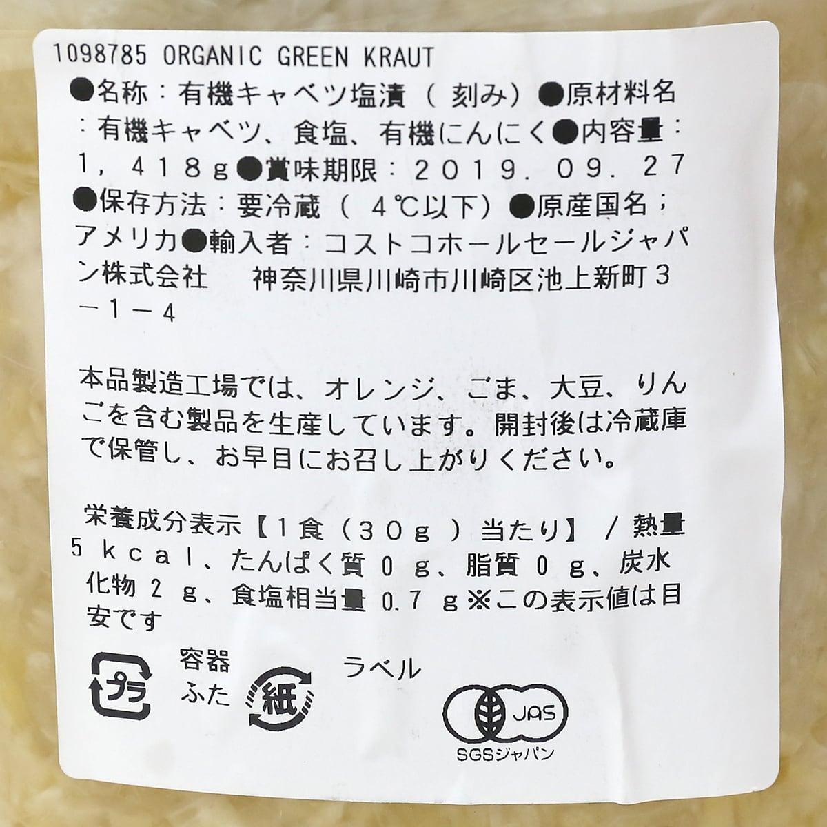 wildbrine オーガニックザワークラウト 商品ラベル(原材料・カロリーほか)