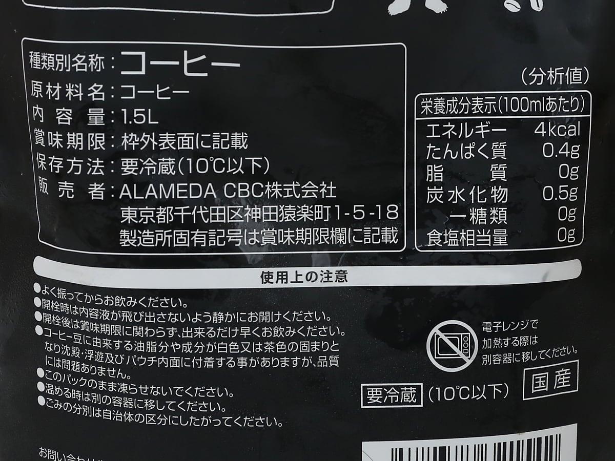 アラメダ コールドブリューコーヒー 1.5L 商品ラベル(原材料・カロリーほか)