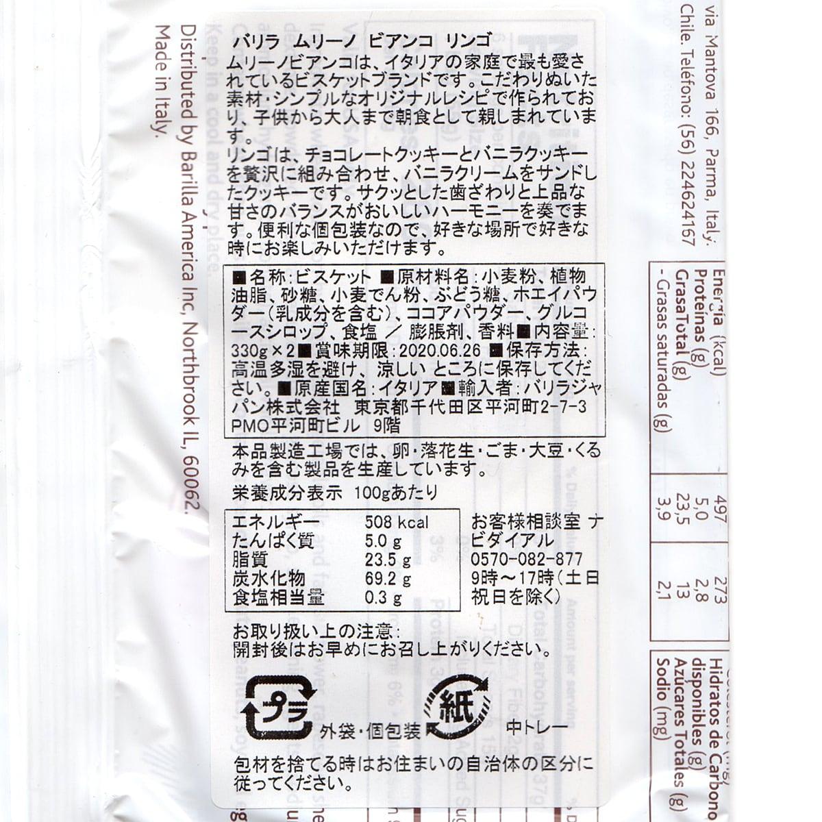 バリラ ムリーノビアンコ リンゴ バニラクリームサンドイッチクッキー 商品ラベル(原材料・カロリーほか)