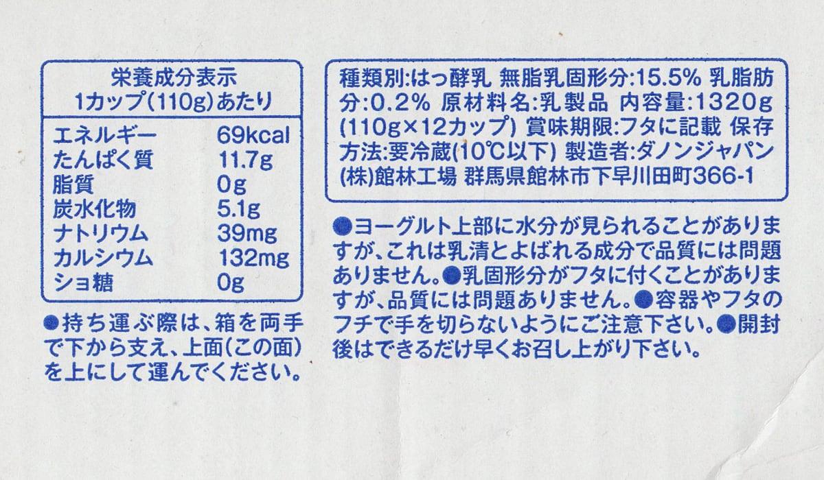 ダノンオイコス ギリシャヨーグルト プレーン・砂糖不使用 110g☓12個 原材料・カロリー