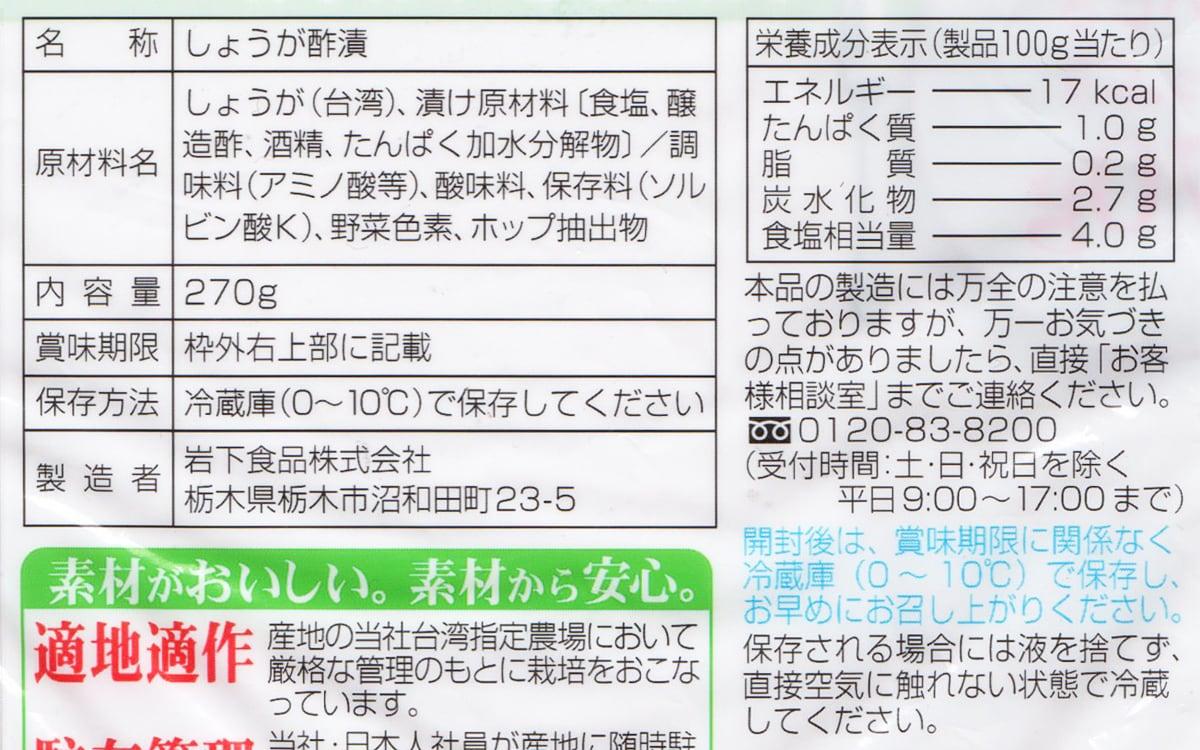 岩下の新生姜 バリューパック 270g 裏面ラベル(原材料・カロリーほか)