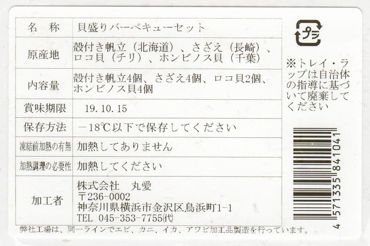 貝盛バーベキューセット(冷凍) 商品ラベル