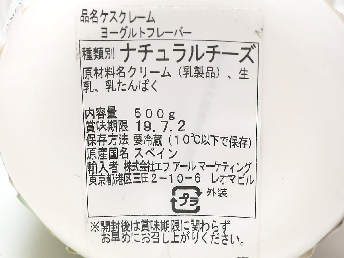 ケスクレーム ヨーグルトフレーバーフレッシュクリームチーズ 商品ラベル(原材料ほか)