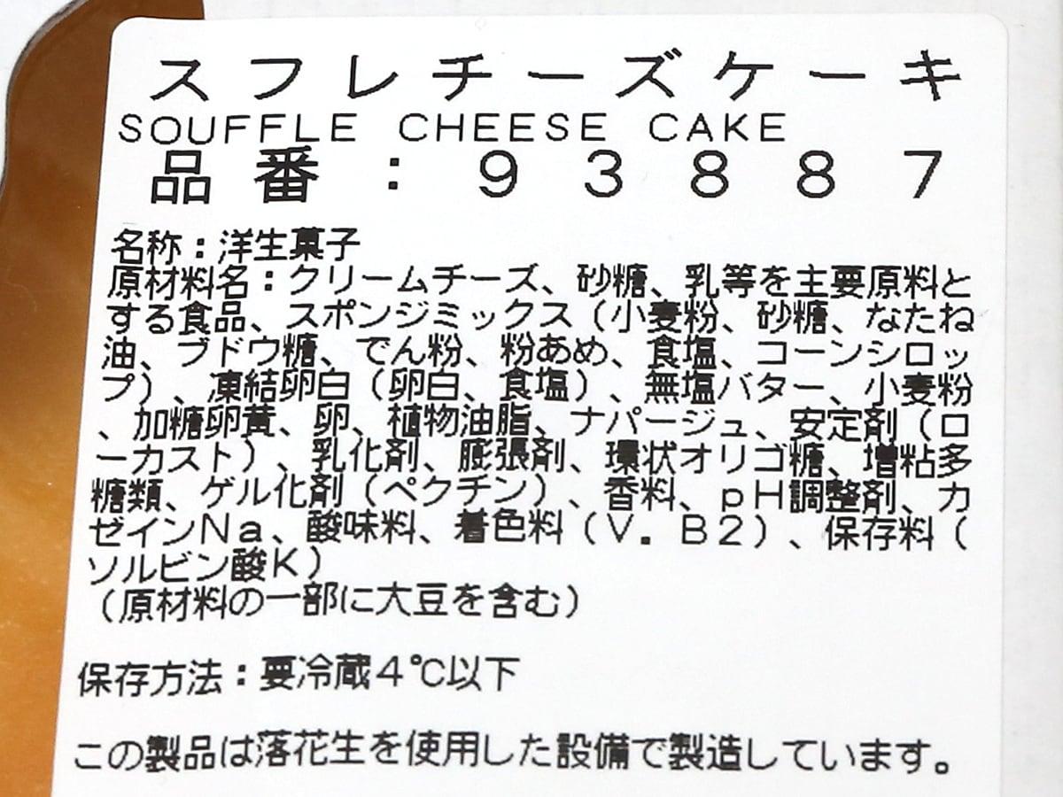 スフレチーズケーキ 商品ラベル(原材料ほか)