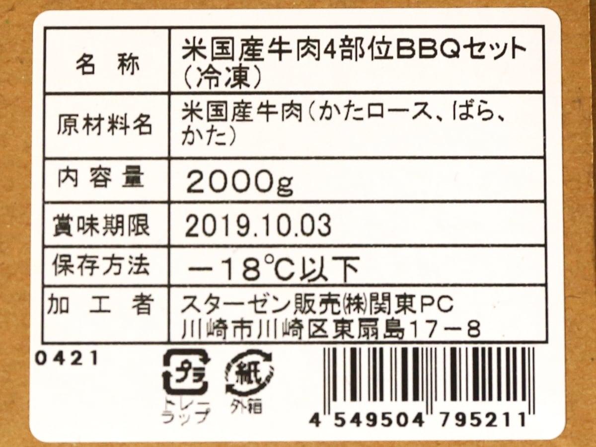USAビーフチョイス焼肉ファミリーパック 500g☓4 商品ラベル