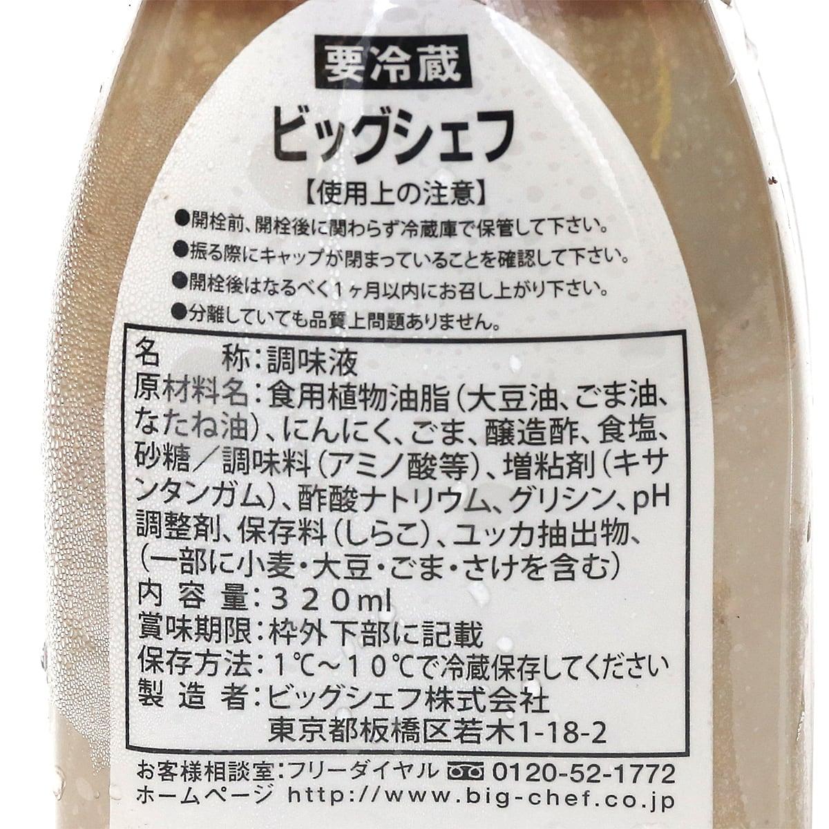 ビッグシェフ うま塩チョレギソース 320ml×2 商品ラベル(原材料・カロリーほか)