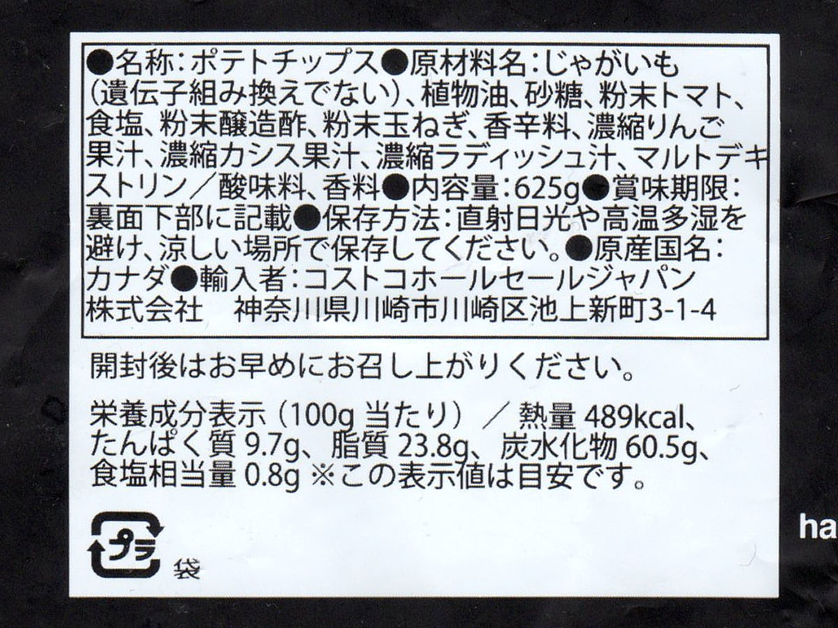 ハードバイト ケチャップ(ポテトチップス) 裏面ラベル(原材料・カロリー)
