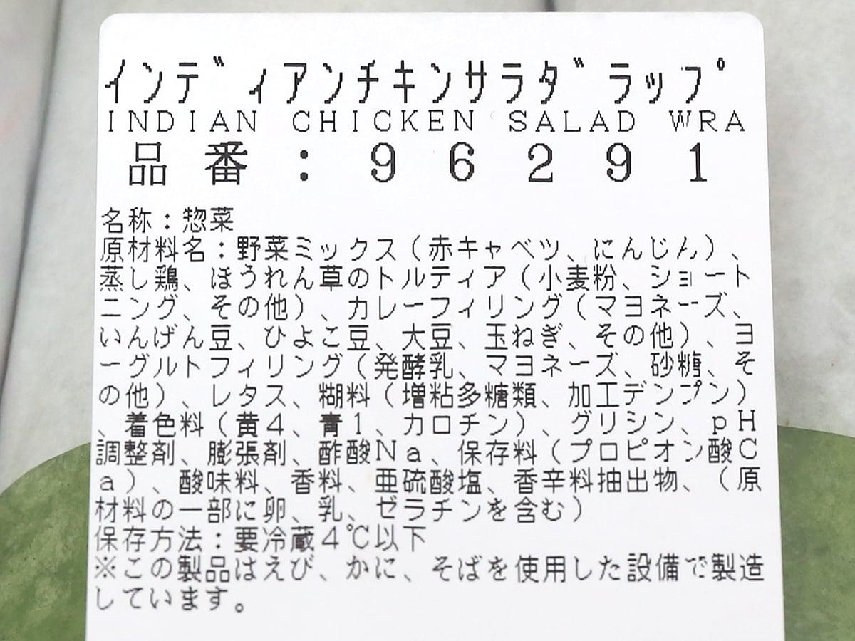 インディアンチキンサラダラップ 商品ラベル(原材料ほか)