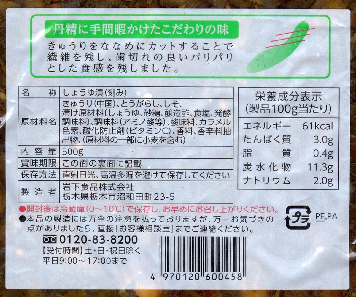 岩下のピリ辛きゅうり 500g☓2P 裏面ラベル(原材料・カロリーほか)