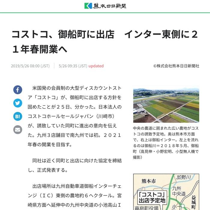 熊本日日新聞 コストコ、御船町に出店 インター東側に21年春開業へ