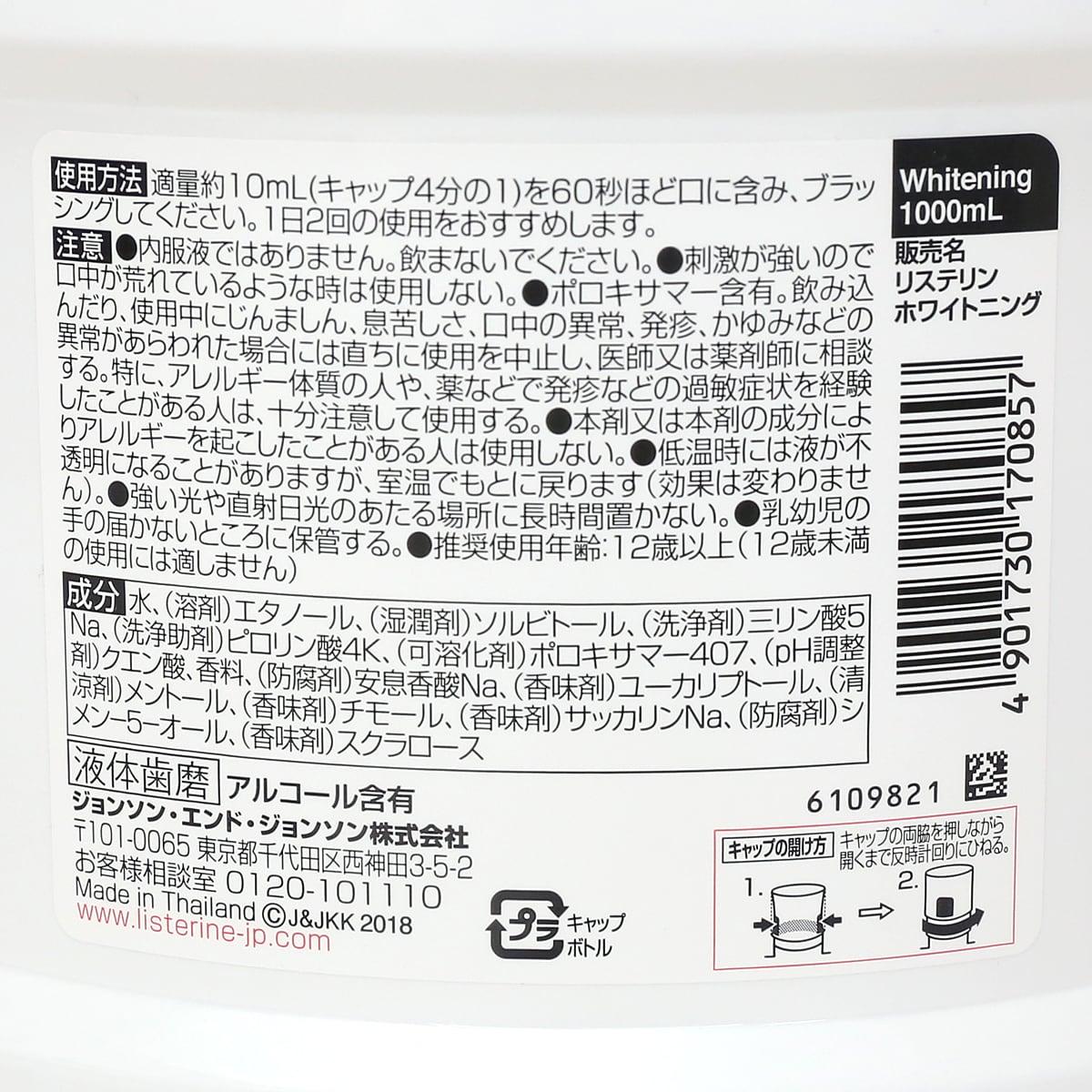 リステリンホワイトニング(液体歯磨)1,000mlx3本 商品ラベル