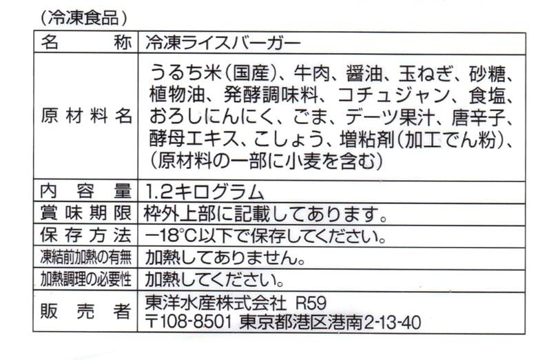 マルちゃん ライスバーガー焼肉 甘辛 10個入(冷凍) 商品ラベル(原材料ほか)