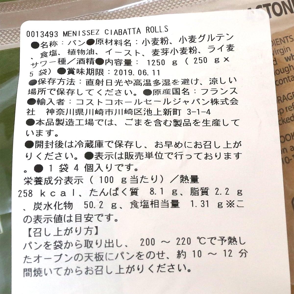 メニセーズ チャバッタロール 商品ラベル(原材料・カロリーほか)