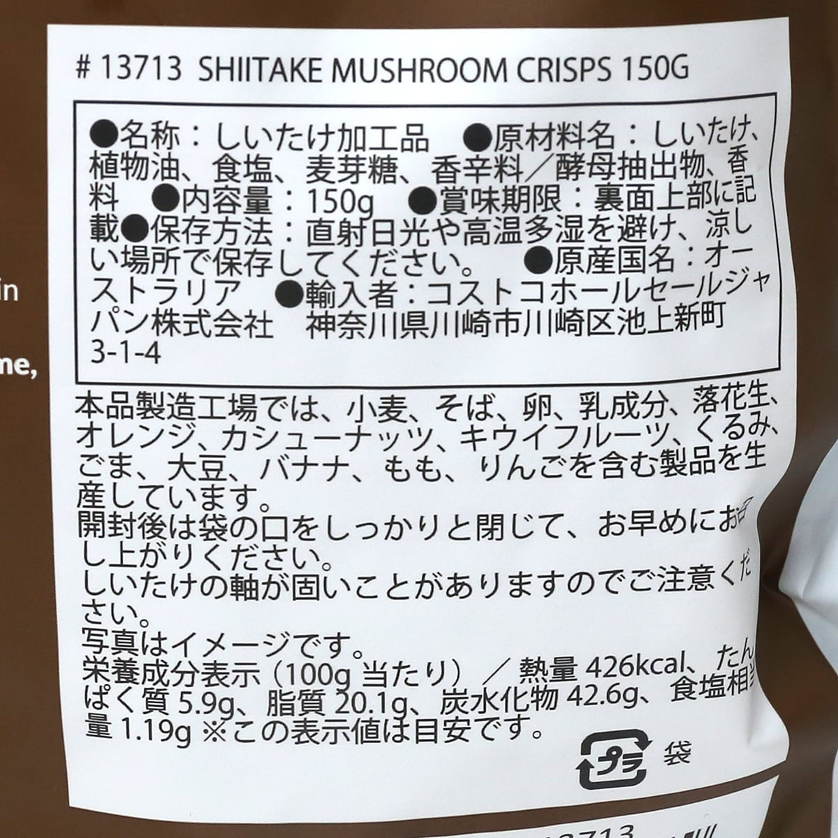 DJ&A しいたけマッシュルームクリスプ 裏面ラベル(原材料・カロリーほか)