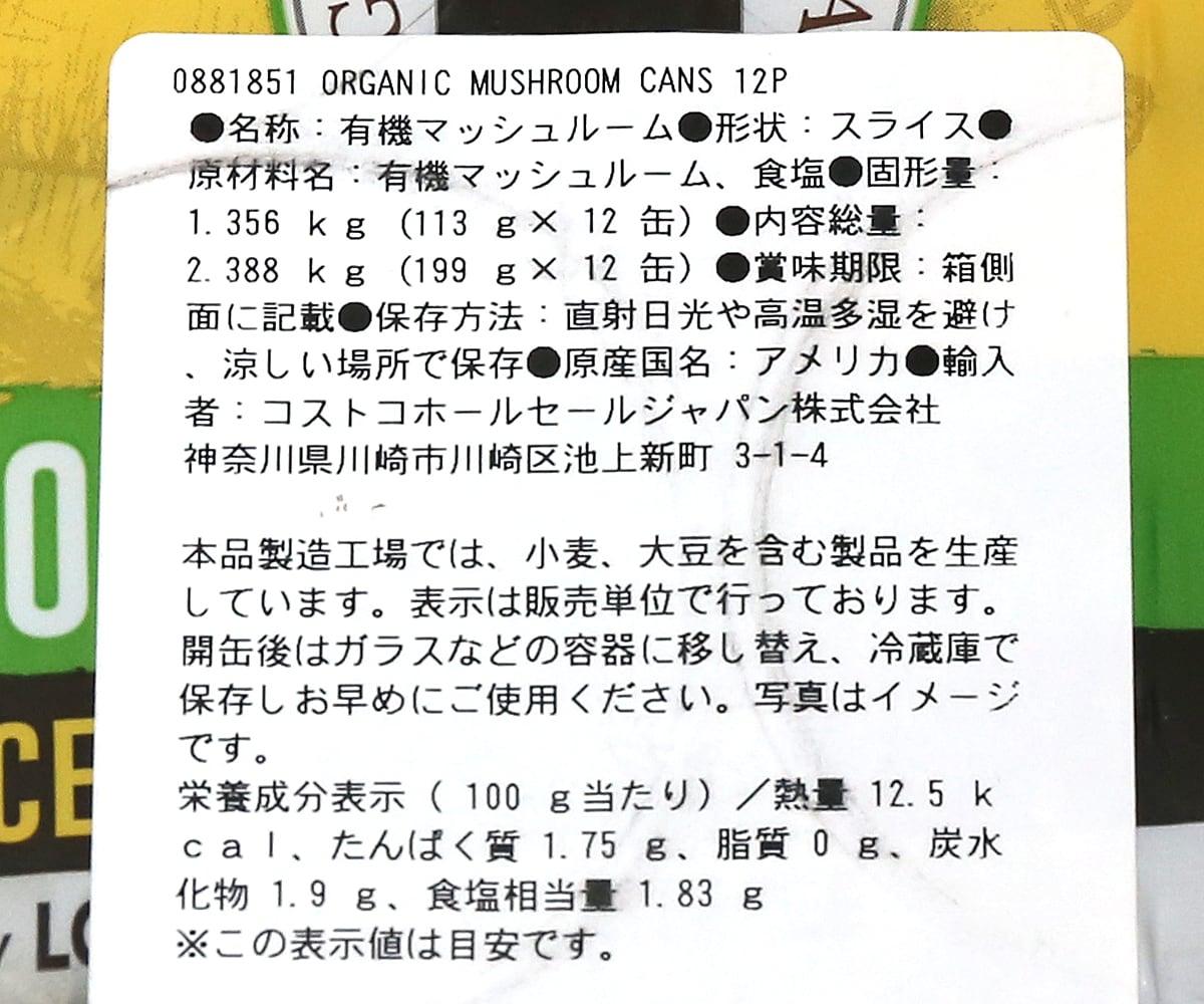 GIORGIO オーガニックスライスマッシュルーム 199g☓12缶 商品ラベル(原材料・カロリーほか)