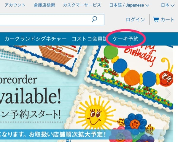 ハーフシートケーキの予約方法(ケーキ予約ボタン)