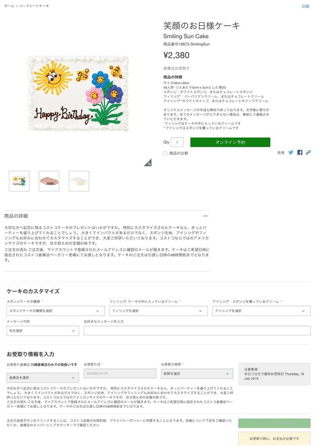ハーフシートケーキの予約方法(注文・カスタマイズ画面)
