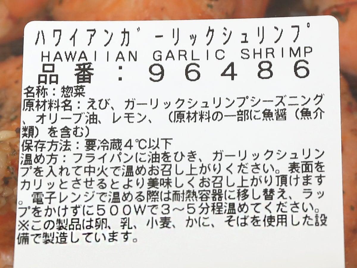 ハワイアンガーリックシュリンプ 商品ラベル