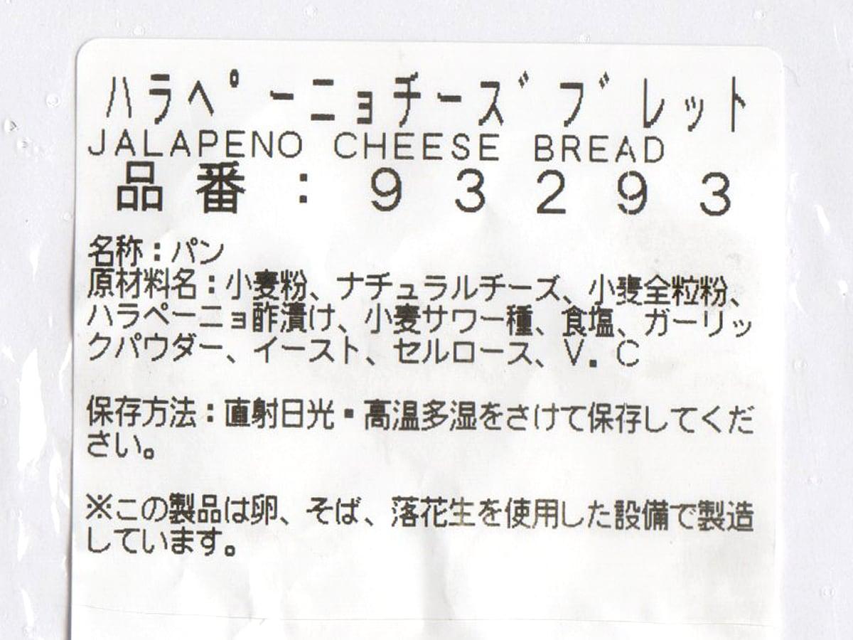 ハラペーニョチーズブレッド 商品ラベル